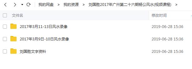 刘国胜杨公风水,杨公风水视频下载