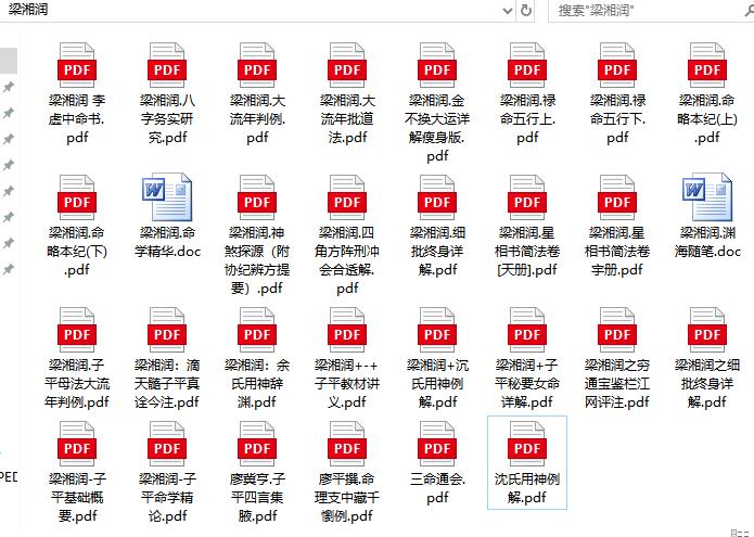 梁湘润全部八字命理资料下载之pdf文档预览