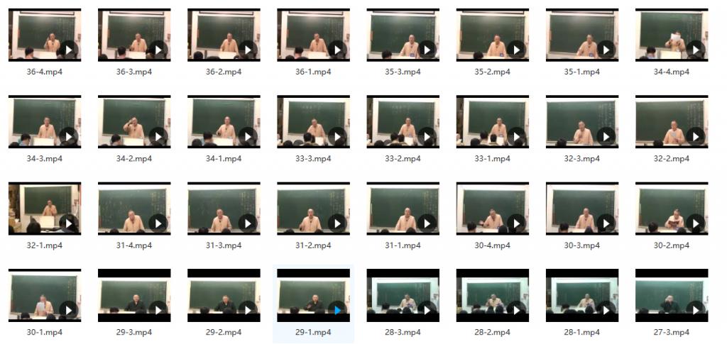梁湘润八字命理视频课程资料下载之文件预览mp4格式